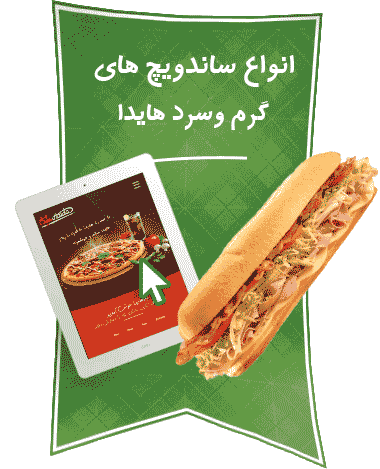 انواع ساندویچ های رستوران های هایدا تصویر 2 عکس استفاده شده در سایت رستوران هایدا